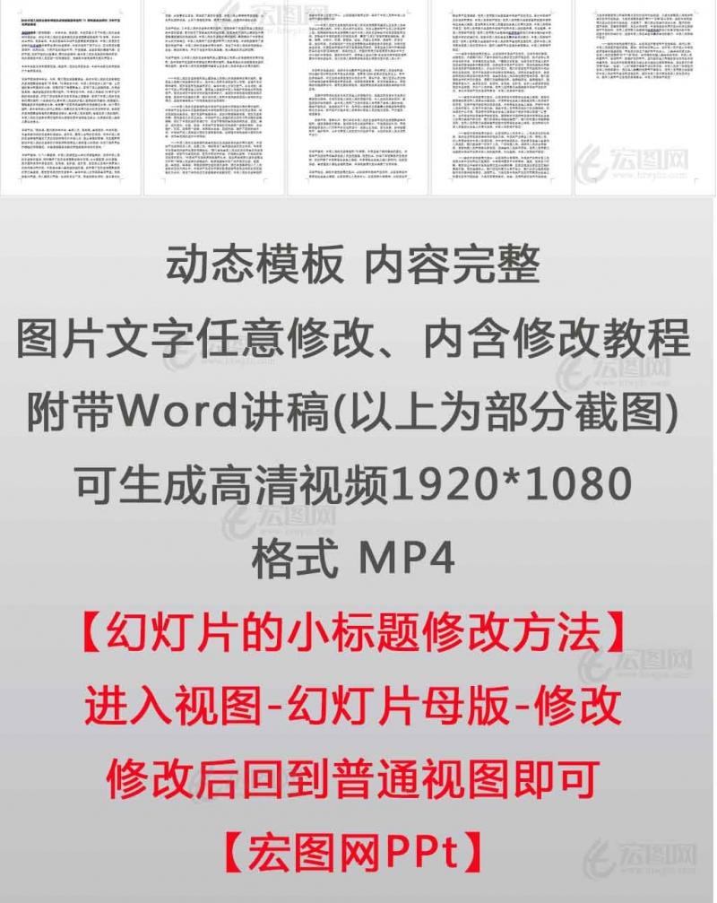 「抗日战争胜利75周年」纪念中国人民抗日战争暨世界反法西斯战争胜利75周年重要讲话学习PPT