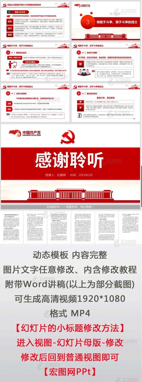 《治国理政》第三卷继续进行具有许多新的历史特点的伟大斗争党课讲稿课件PPT