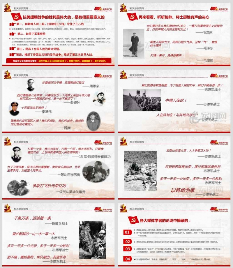 纪念中国人民志愿军抗美援朝出国作战70周年伟大的抗美援朝精神解读PPT