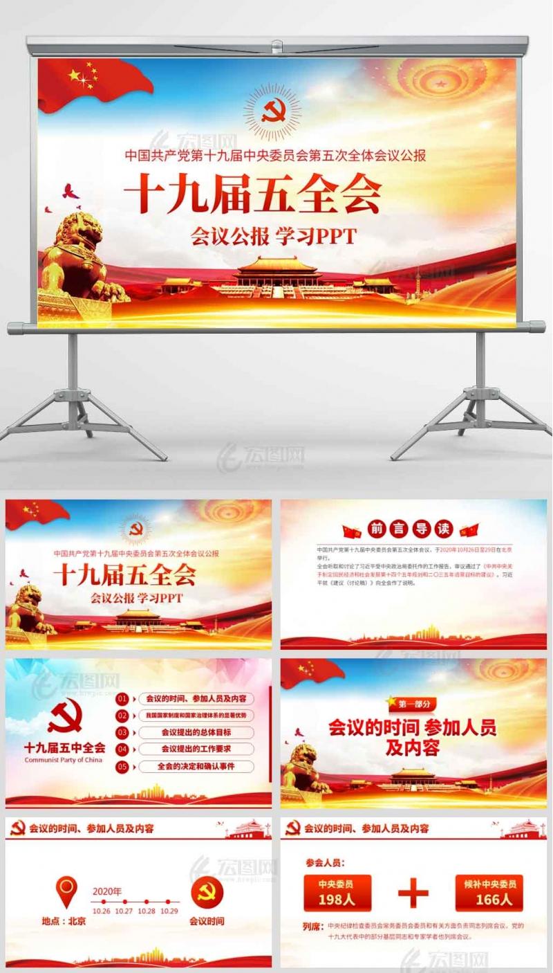 中国共产党第十九届中央委员会第五次全体会议公报党课PPT讲稿