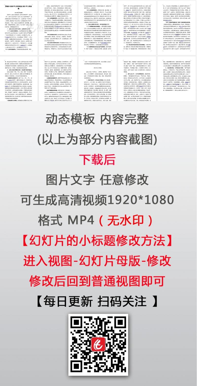 党政办2020年工作总结及2021年工作思路党课PPT模板