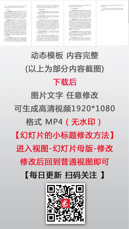 永葆共产党人政治本色 用铁一样的担当彰显对党无限忠诚党课课件PPT