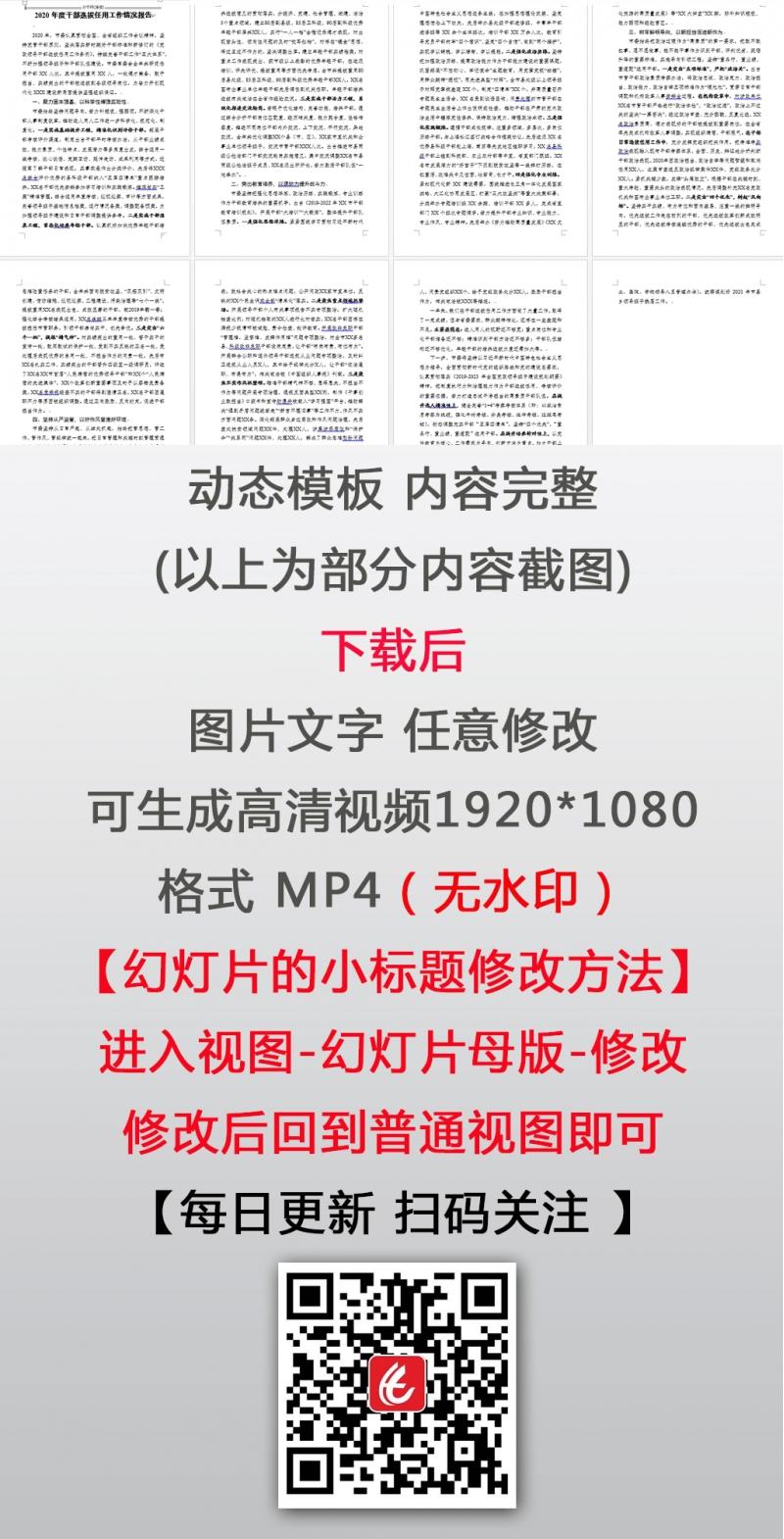 2020年度干部选拔 任用工作情况报告党课讲稿PPT
