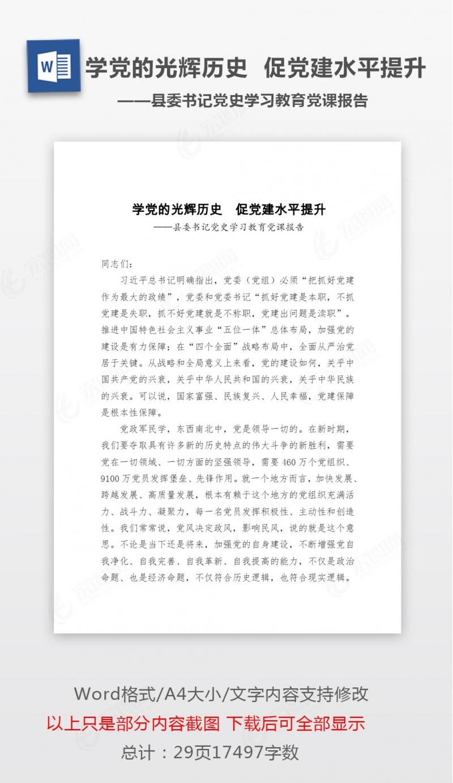 学党的光辉历史 促党建水平提升县委书记党史学习教育党课报告材料讲稿