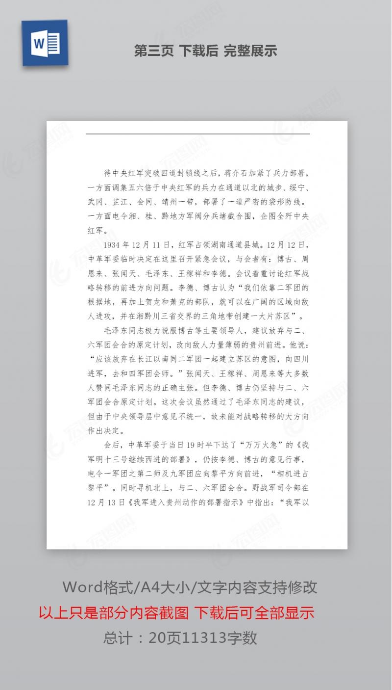 100周年专题党课讲稿:学党史:伟大的历史转折遵义会议