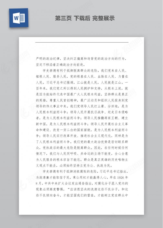 崇尚共产党人的大德公德私德庆祝建党100周年专题党课讲稿
