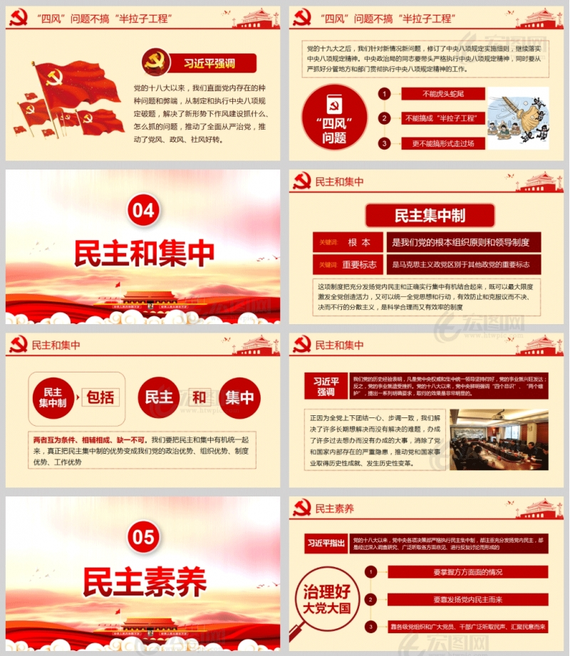 中共中央政治局民主生活会学习解读PPT模板含讲稿