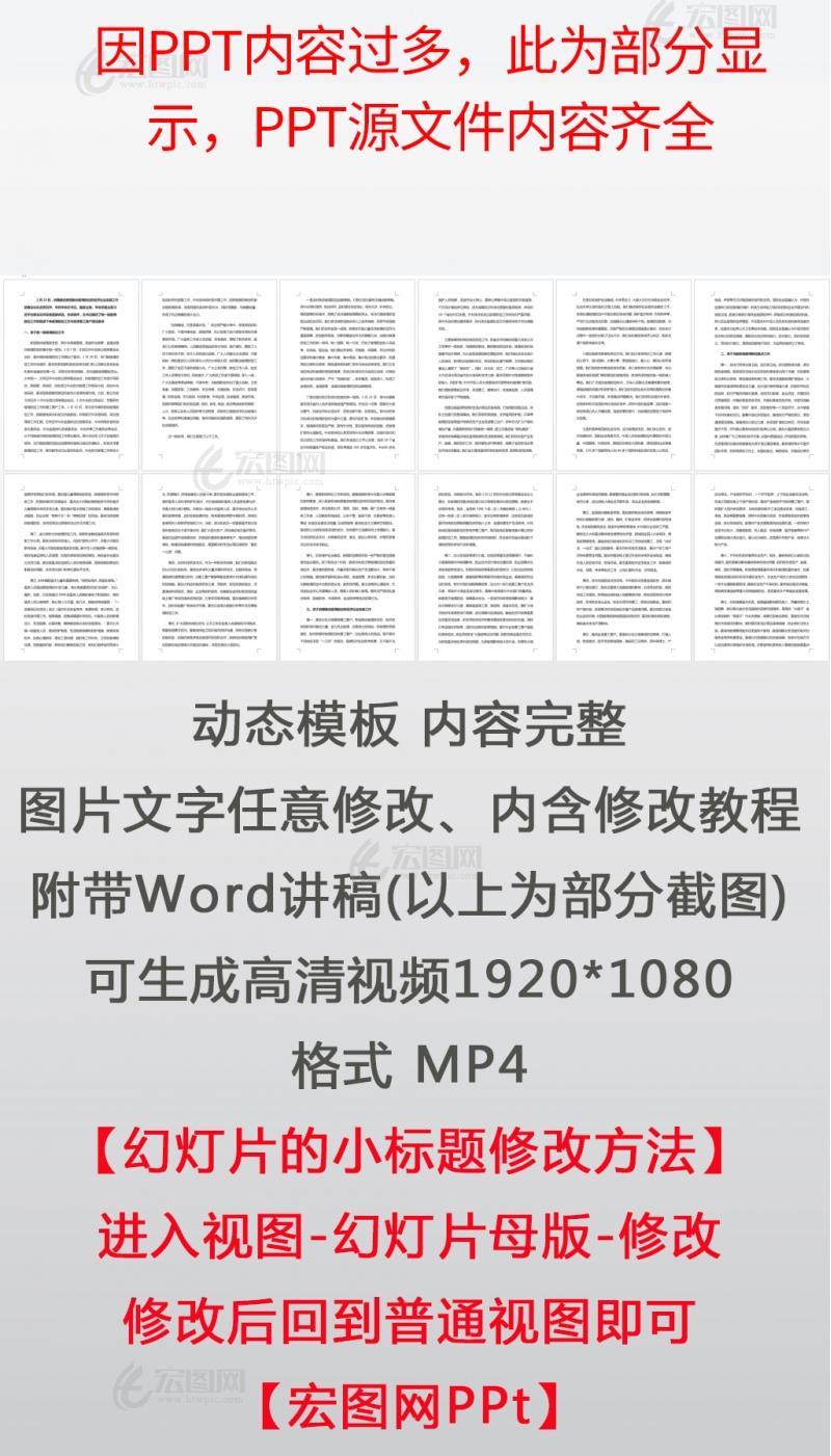 庆祝改革开放40周年大会总书记发表重要讲话精神PPT模板