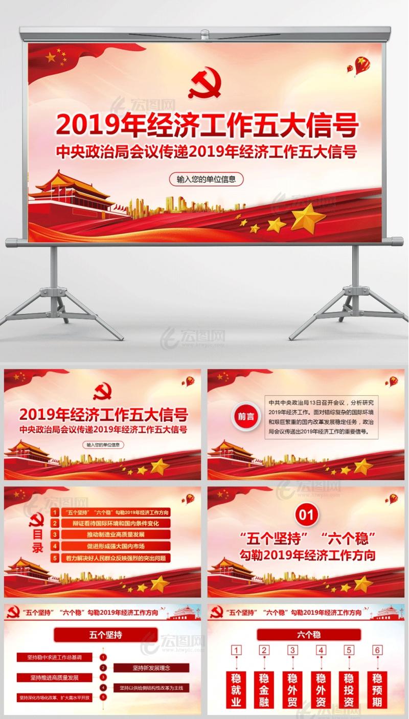 中央政治局会议传递2019年经济工作五大信号PPT模板含讲稿