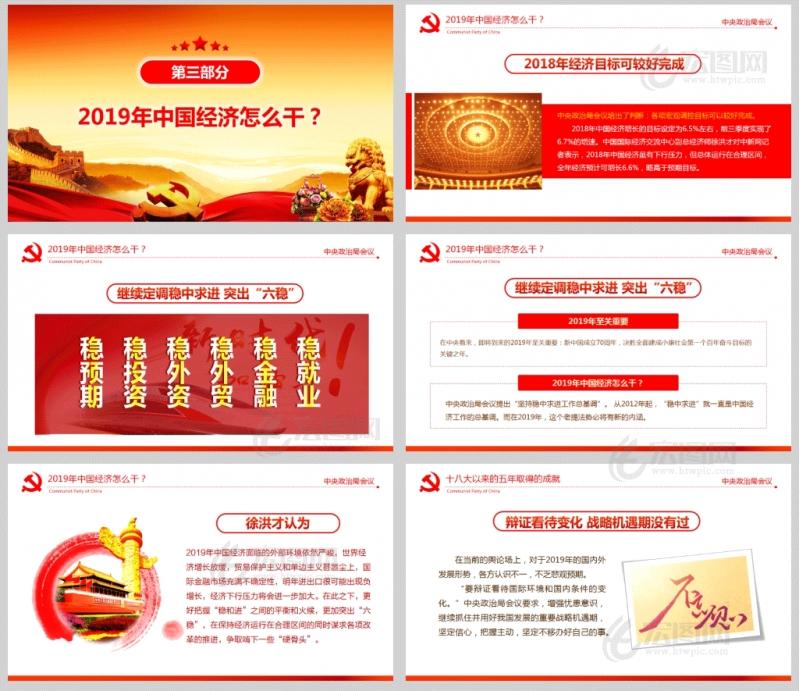 中央政治局会议2019研究经济 反腐败工作党课PPT模板