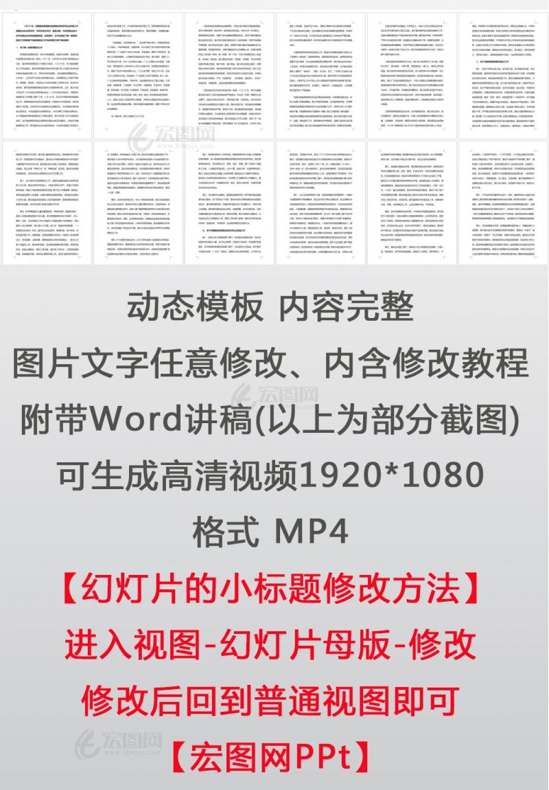 2019年领导干部抓党建工作述职报告PPT模板含讲稿