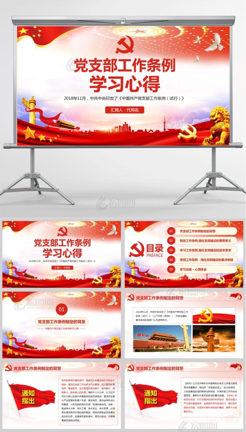 中国共产党支部工作条例(试行)PPT模板含讲稿
