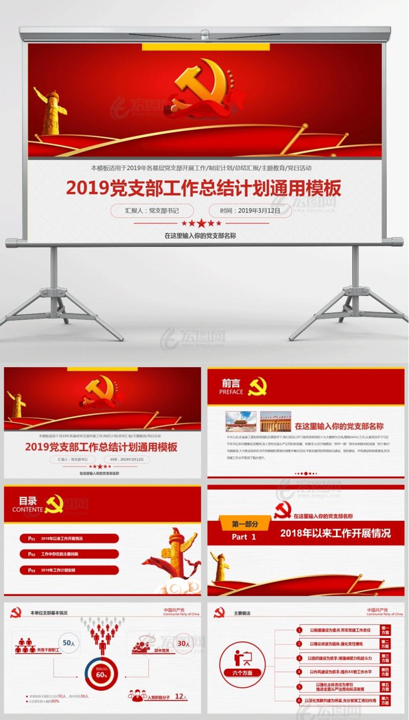 2019党支部工作总结计划PPT模板含讲稿