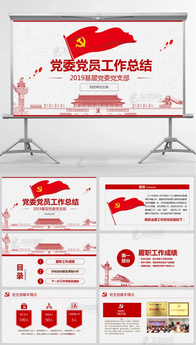 2019基层党委党支部党员工作总结PPT模板