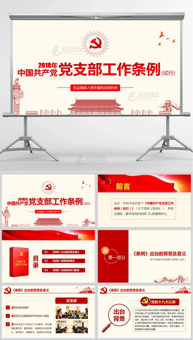 2018中国共产党党支部工作条例PPT含讲稿