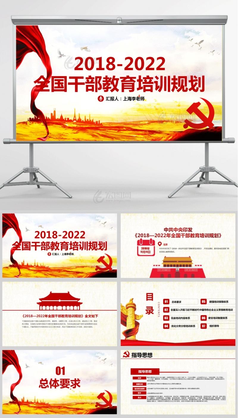 2018-2022全国干部教育培训规划PPT模板