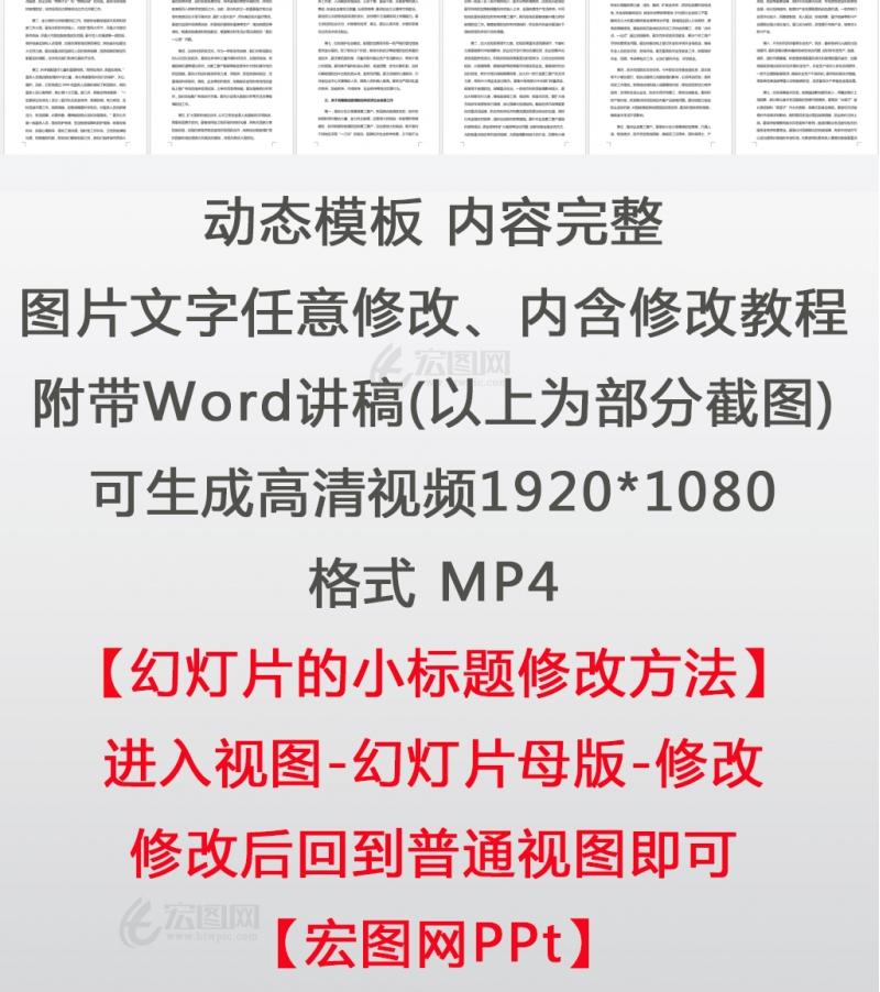中华人民共和国 消防救援衔条例党课PPT模板含讲稿