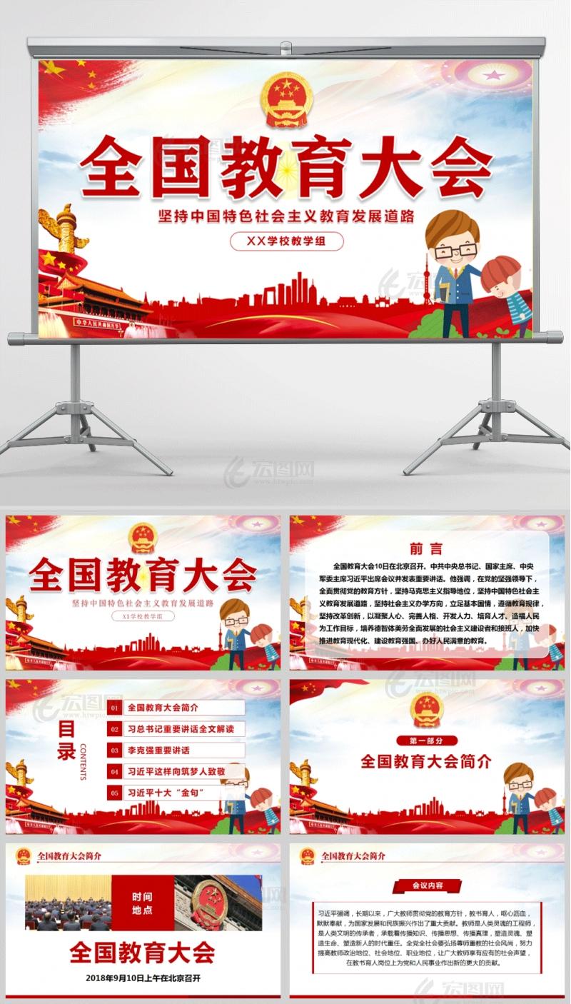 全国教育大会 坚持中国特色社会主义教育发展道路PPT模板含讲稿