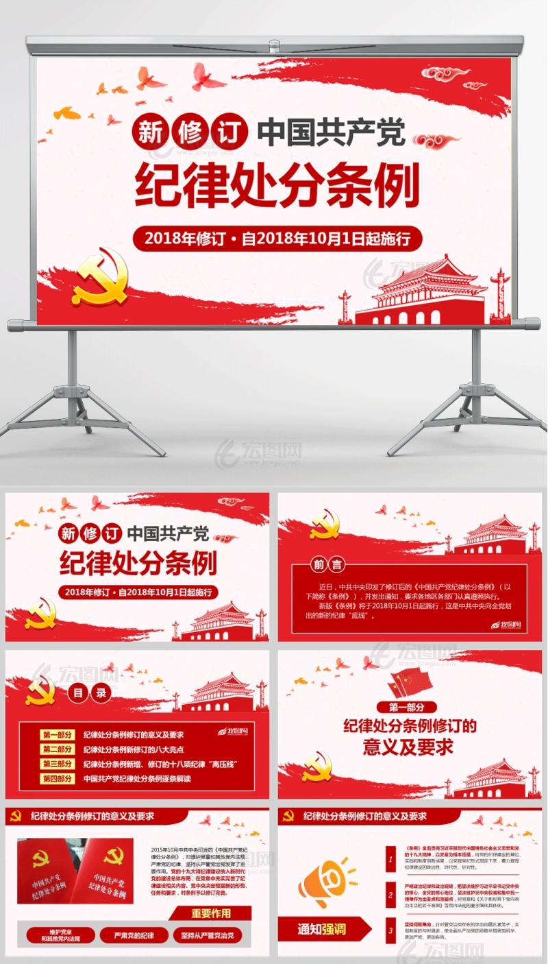 新修订中国共产党纪律处分条例PPT模板含讲稿