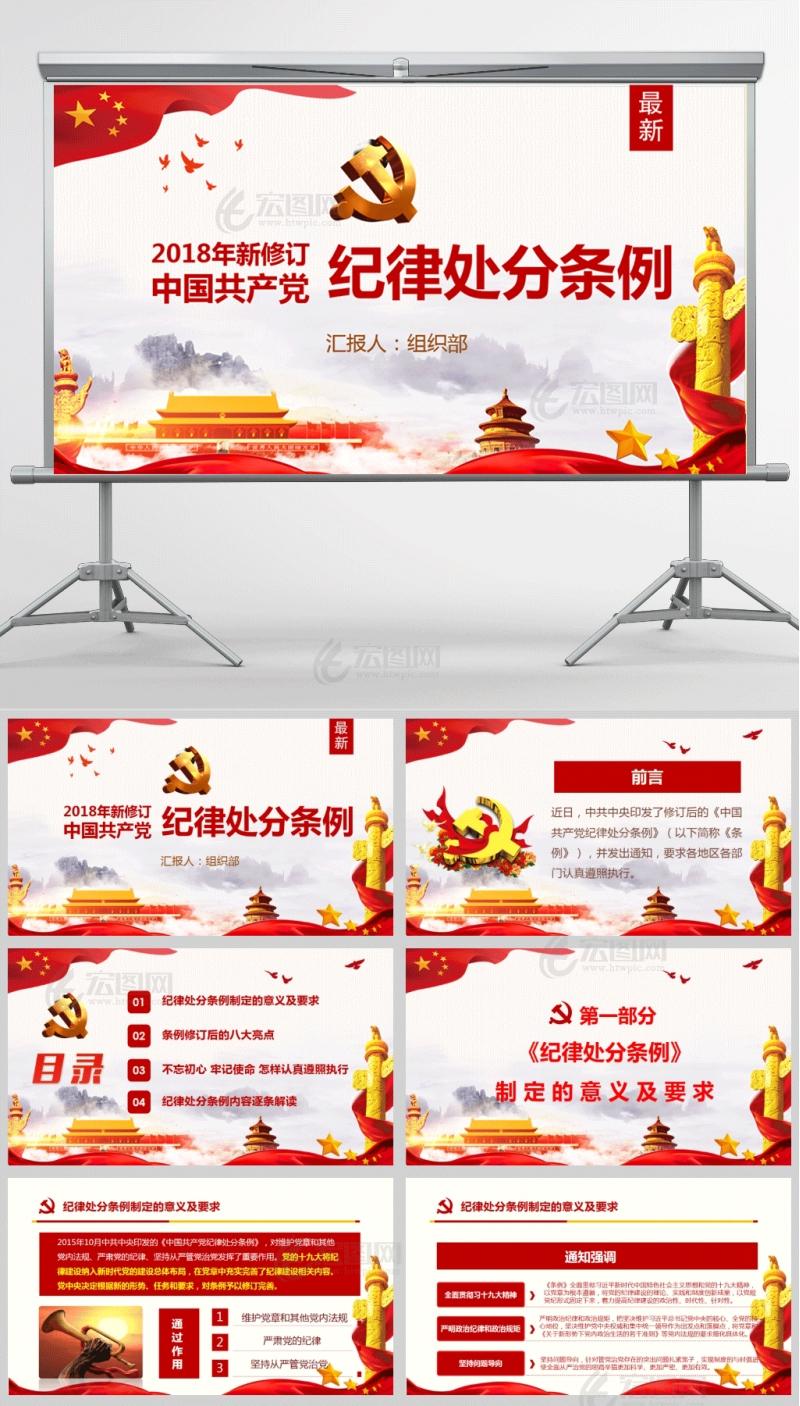 2018年新修订中国共产党纪律处分条例PPT模板含讲稿
