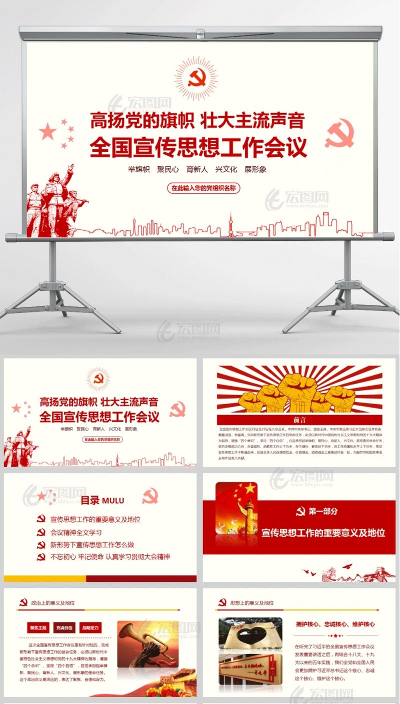 高扬党的旗帜 壮大主流声音全国宣传思想工作会议PPT模板