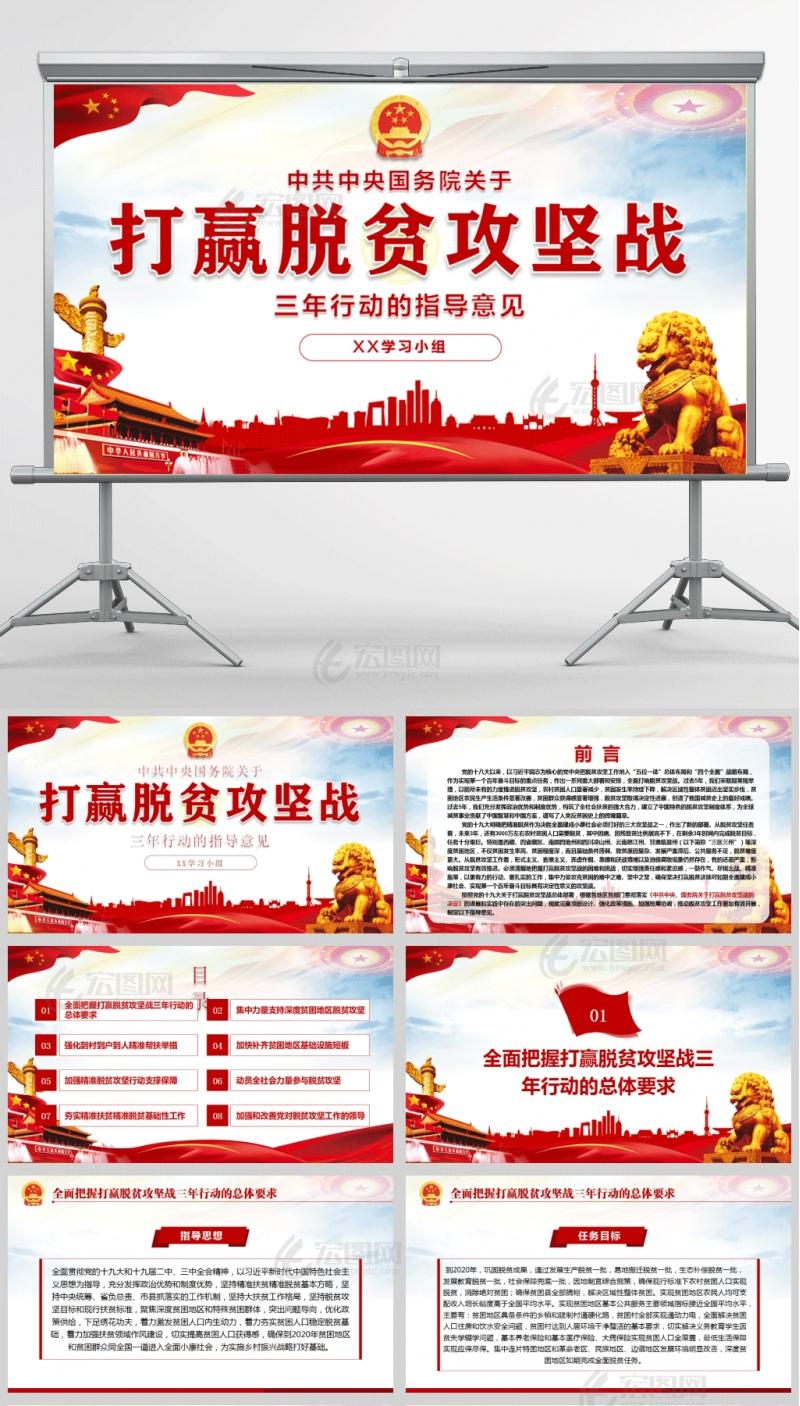 中共中央国务院关于 打赢脱贫攻坚战 三年行动的指导意见PPT模板含讲稿