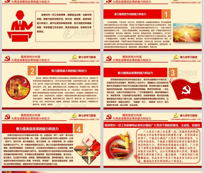 习近平新时代中国特色社会主义思想三十讲第七讲  坚持党对一切工作的领导PPT模板
