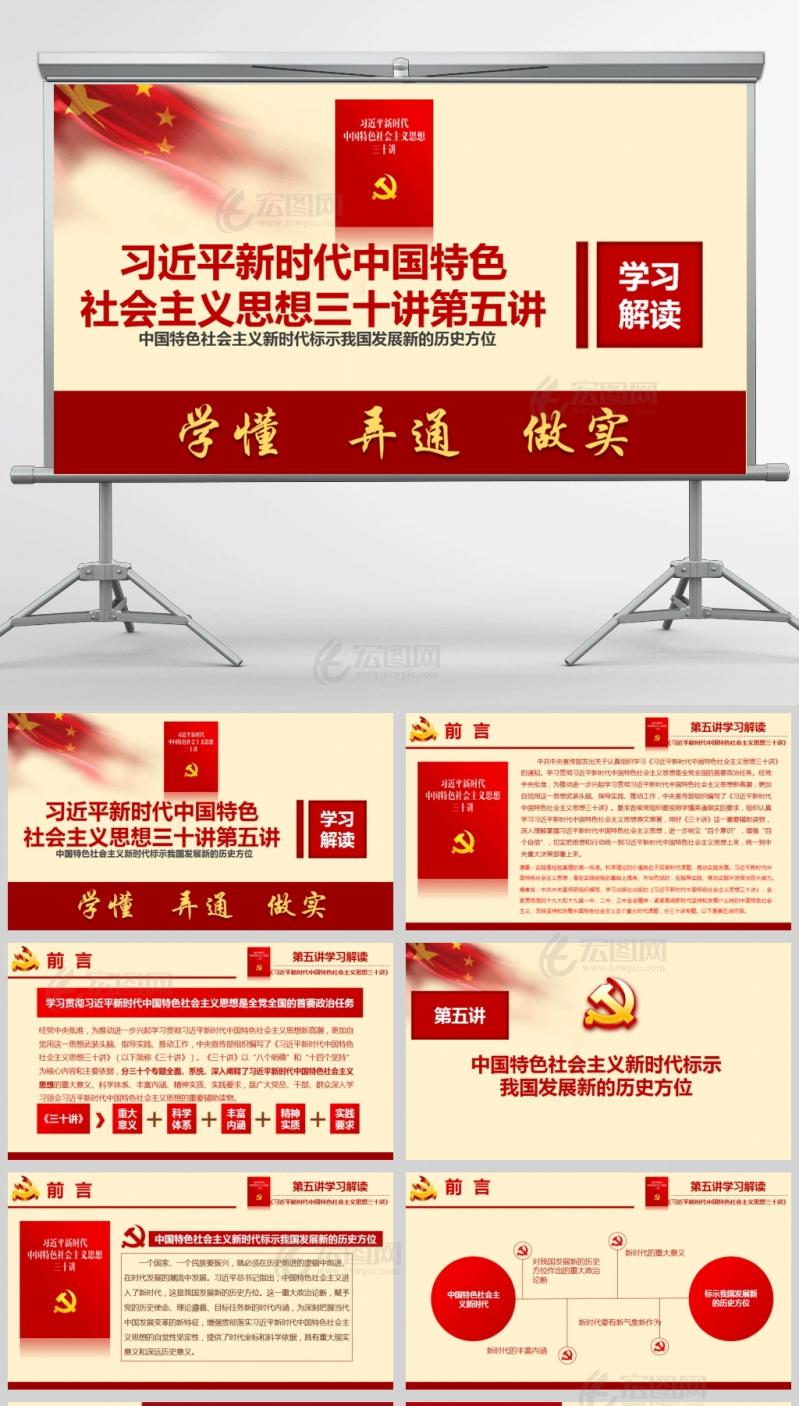社会主义思想三十讲第五讲 中国特色社会主义新时代标示我国发展新的历史方位PPT模板