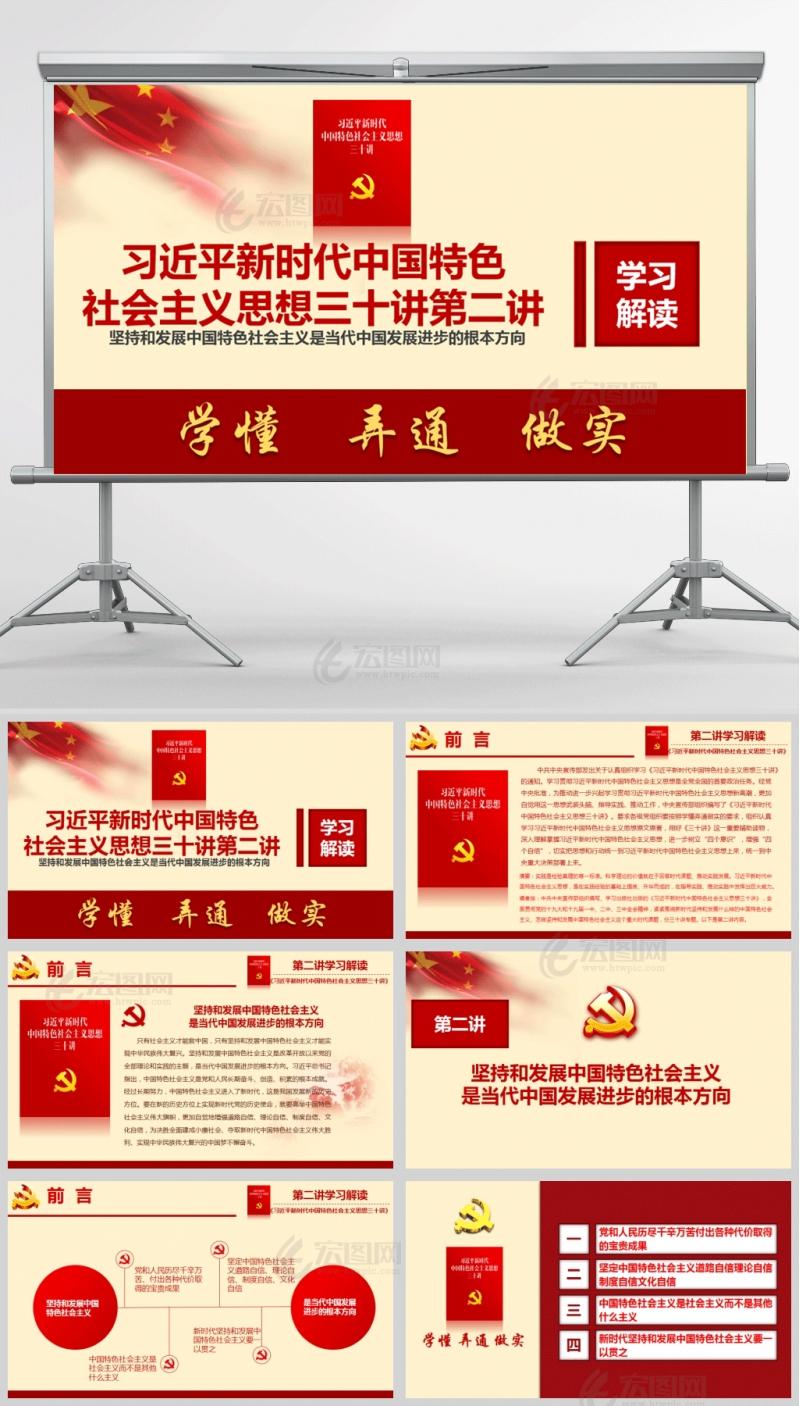 新时代中国特色社会主义思想坚持和发展中国特色社会主义是当代中国发展进步的根本方向PPT模板
