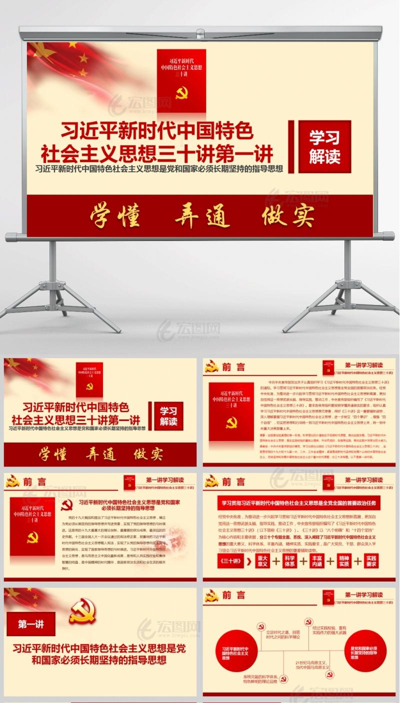 社会主义思想三十讲第一讲中国特色社会主义思想是党和国家必须长期坚持的指导思想PPT模板