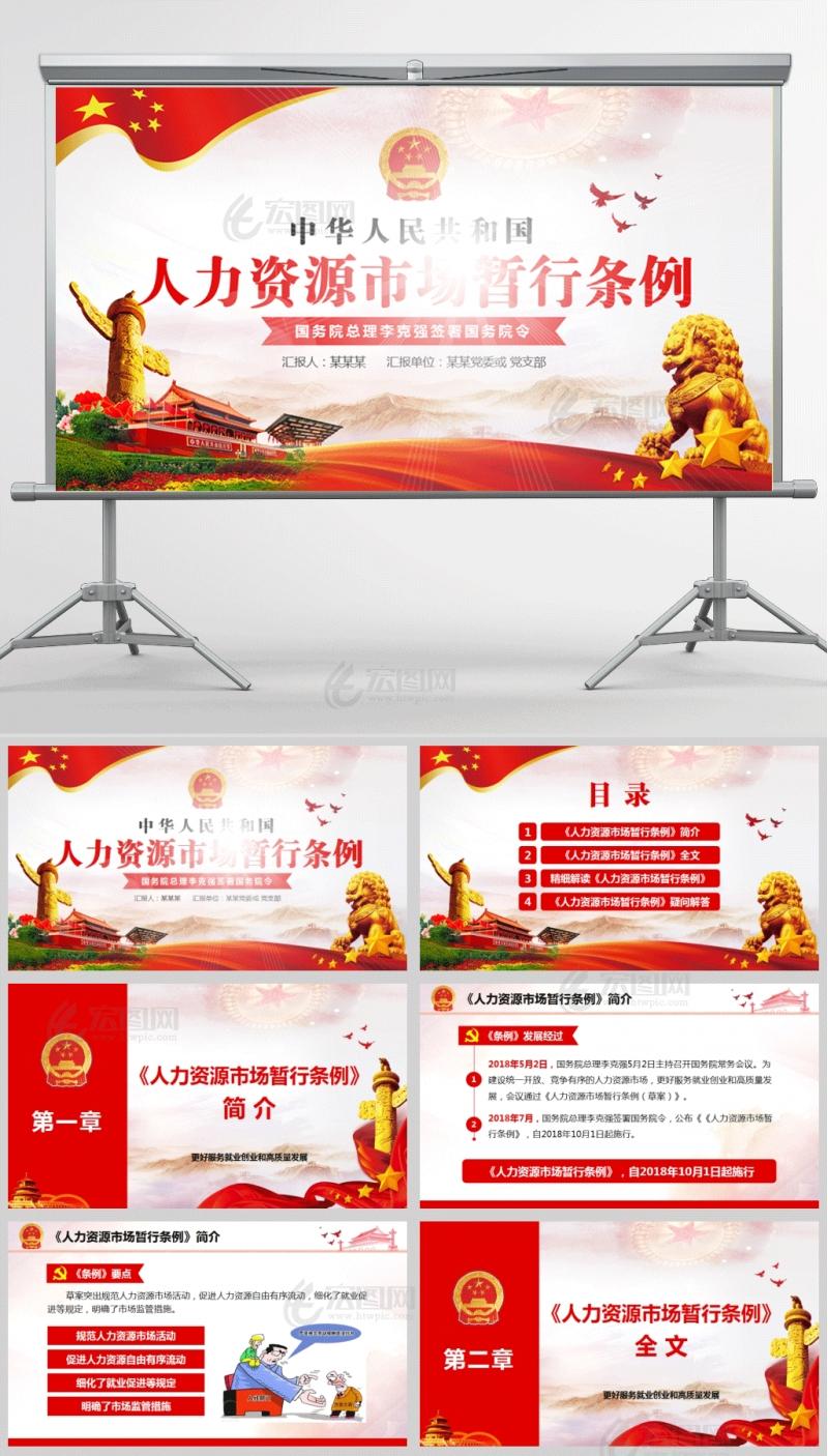 中华人民共和国 人力资源市场暂行条例党课PPT模板含讲稿