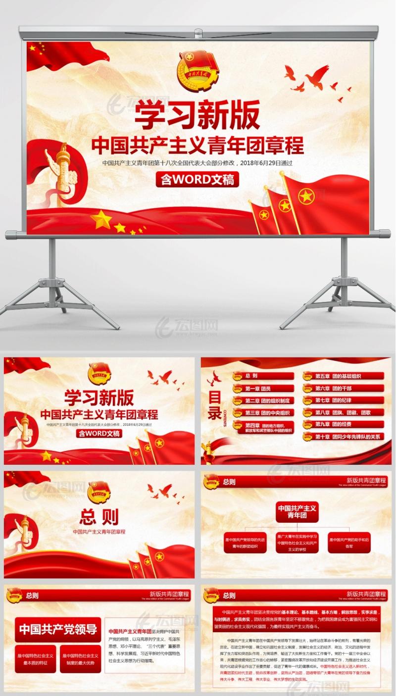 中国共产主义青年团章程新版学习微团课PPT模板含讲稿