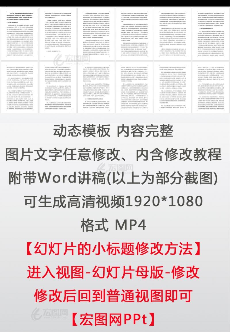 永葆改革开放的革命品格纪念改革开放40周年党课PPT模板含讲稿