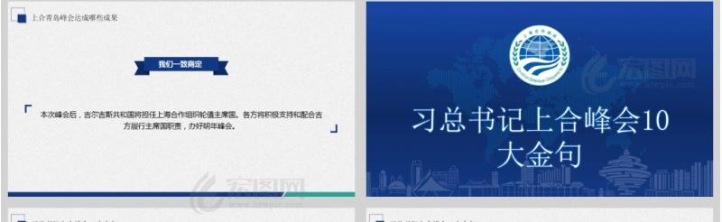 """弘扬""""上海精神""""构建命运共同体上合青岛峰会党课PPT含讲稿"""