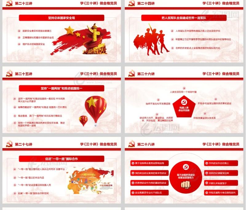 学习解读总书记新时代中国特色社会主义思想三十讲PPT模板含讲稿