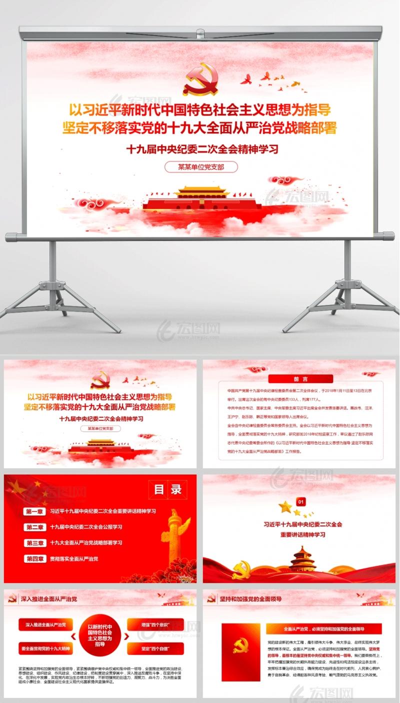 十九届中央纪委二次全会精神学习 全面从严治党战略部署PPT模板