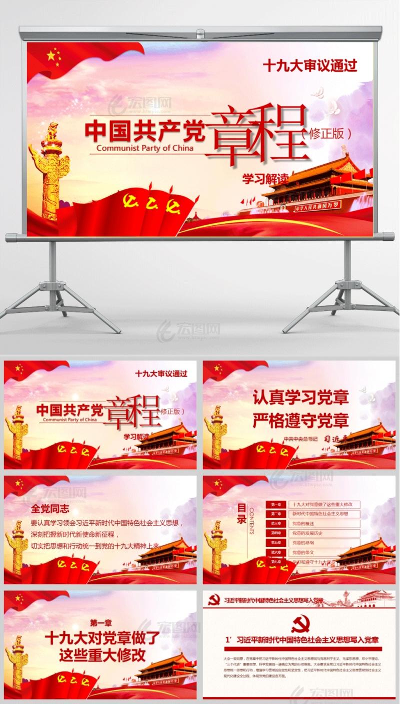 十九大中国共产党党章微党课PPT模板含讲稿