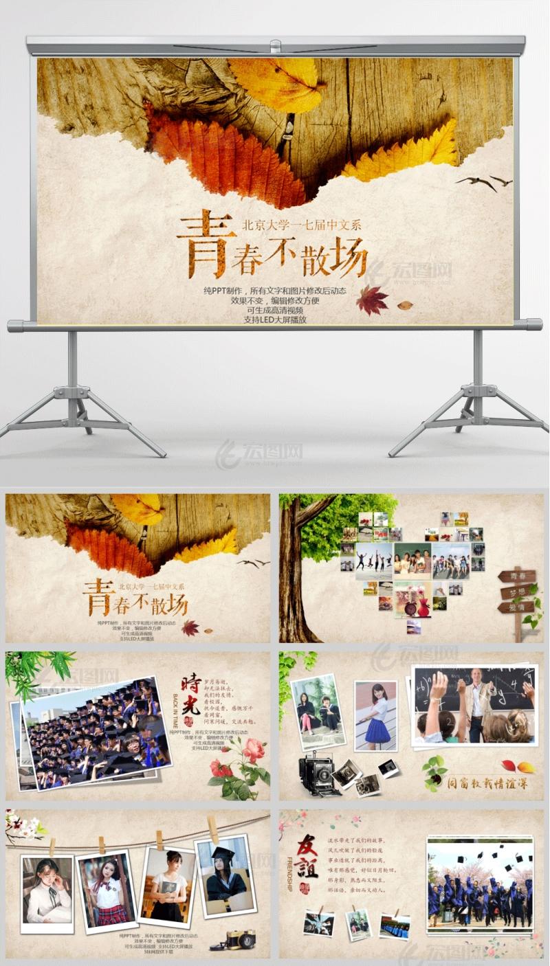 大学中文系-青春不散场电子相册PPT模板含讲稿