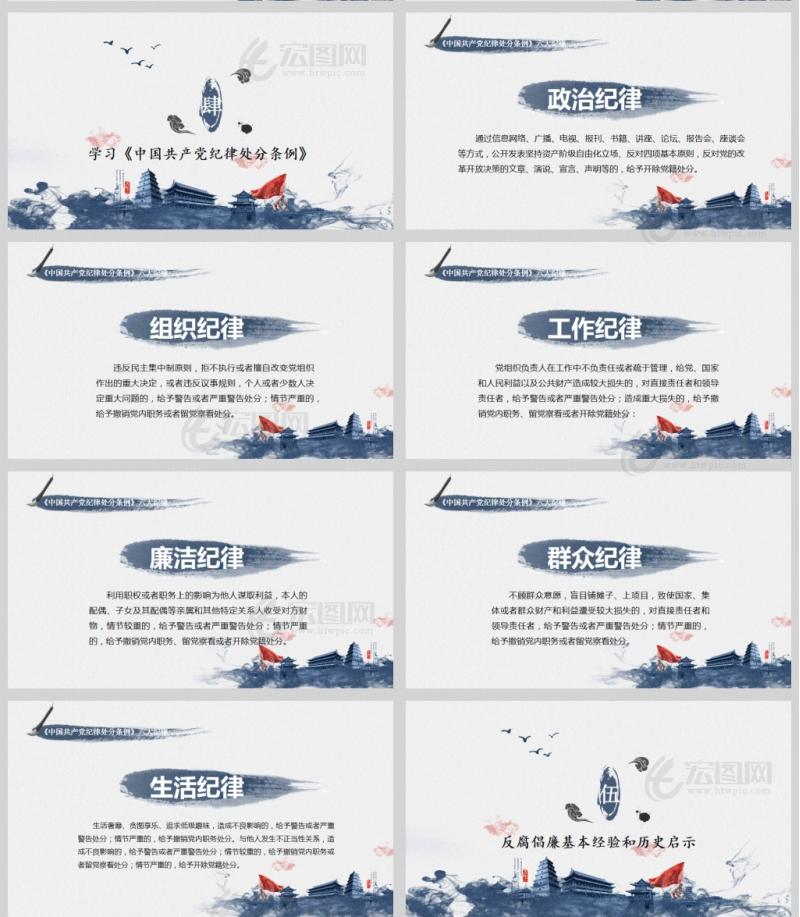 中国风廉政党风建设PPT模板
