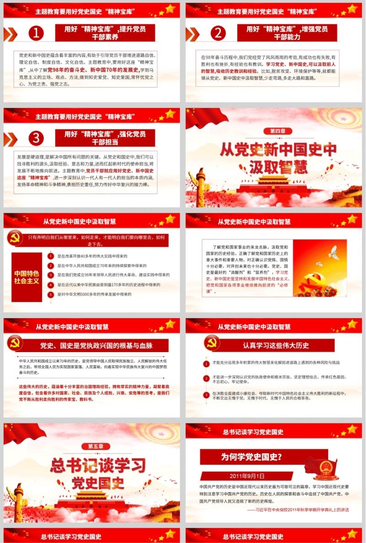 [ 党史、新中国史PPT]如何学习党史 新中国史PPT含讲稿