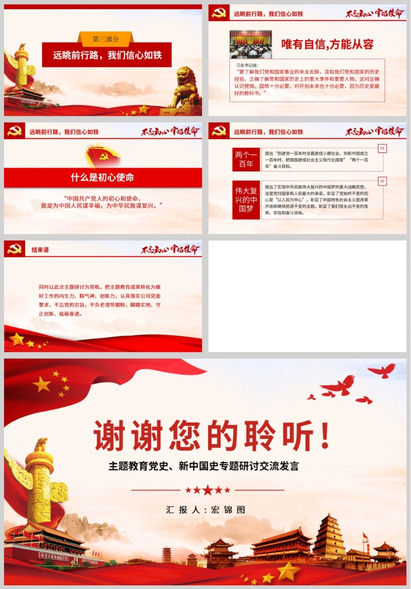 学习主题教育党史、新中国史专题研讨交流发言Ppt模板含讲稿