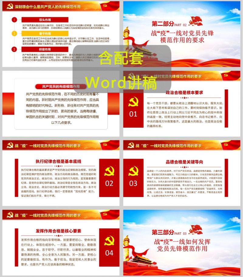 在疫情大考中彰显中国特色社会主义制度优势微党课PPT模板含讲稿