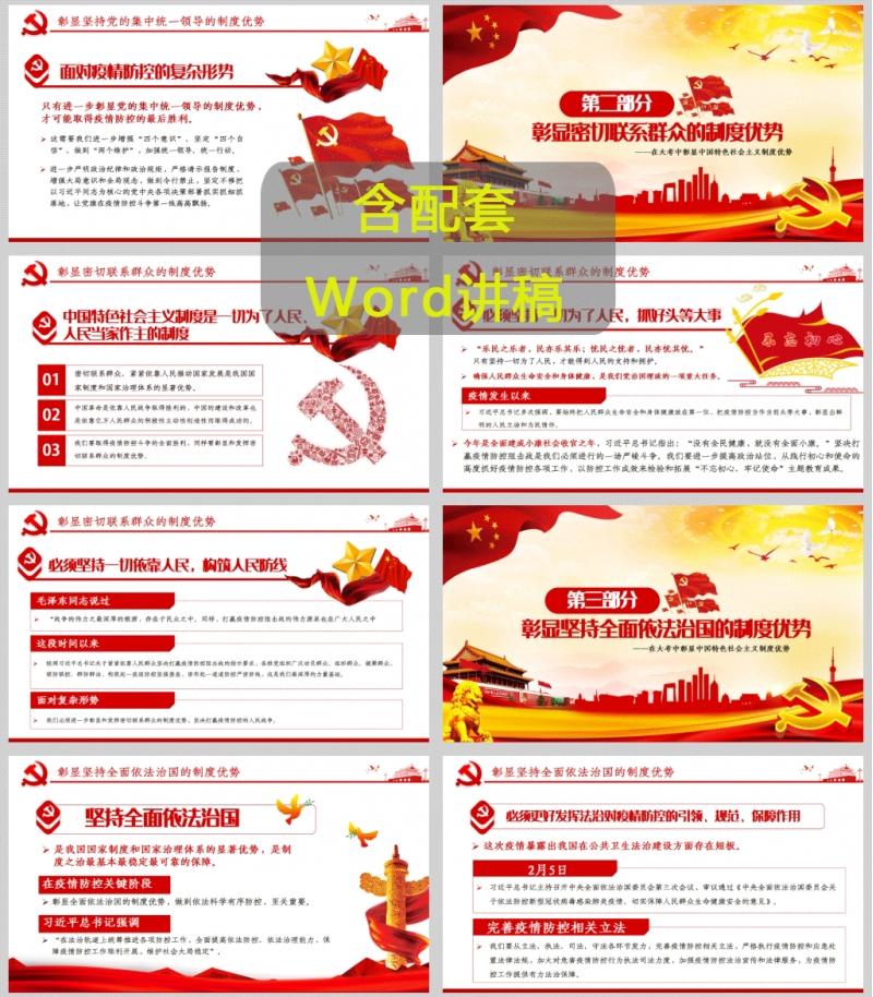 患难见真情 共同抗疫情在大考中彰显中国特色社会主义制度优势PPT模板含讲稿