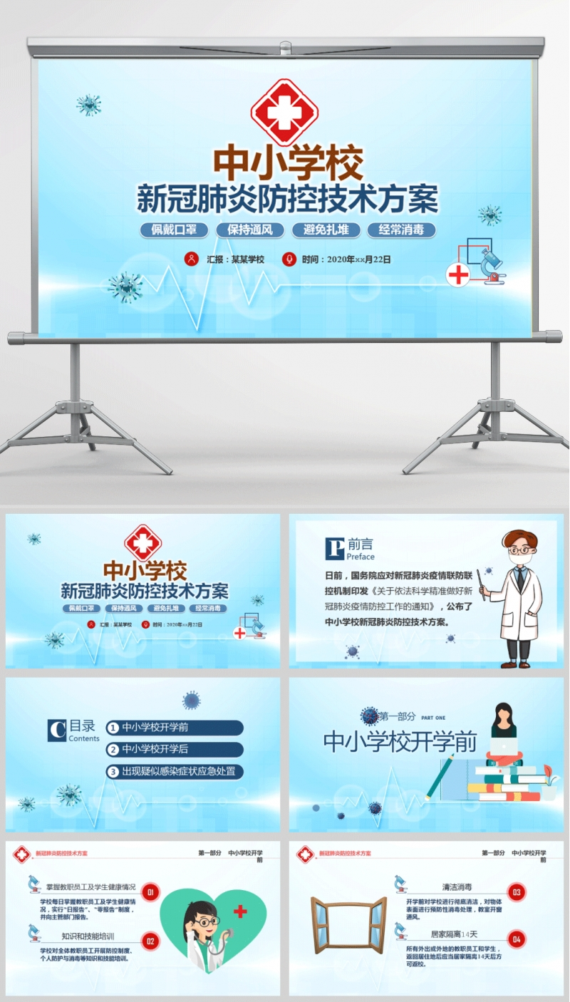 中小学校新冠肺炎防控技术方案PPT模板含讲稿