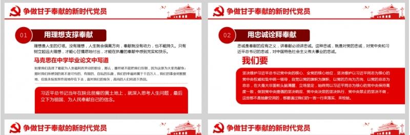 大力弘扬新时代共产党人的奉献精神微党课PPT模板及讲稿
