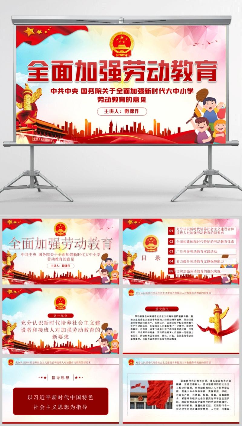 中共中央国务院关于全面加强新时代大中小学劳动教育的意见PPT及模板