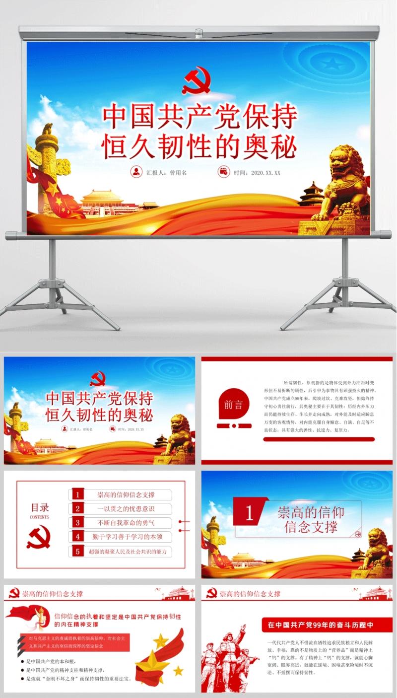 中国共产党保持恒久韧性的奥秘PPT及讲稿