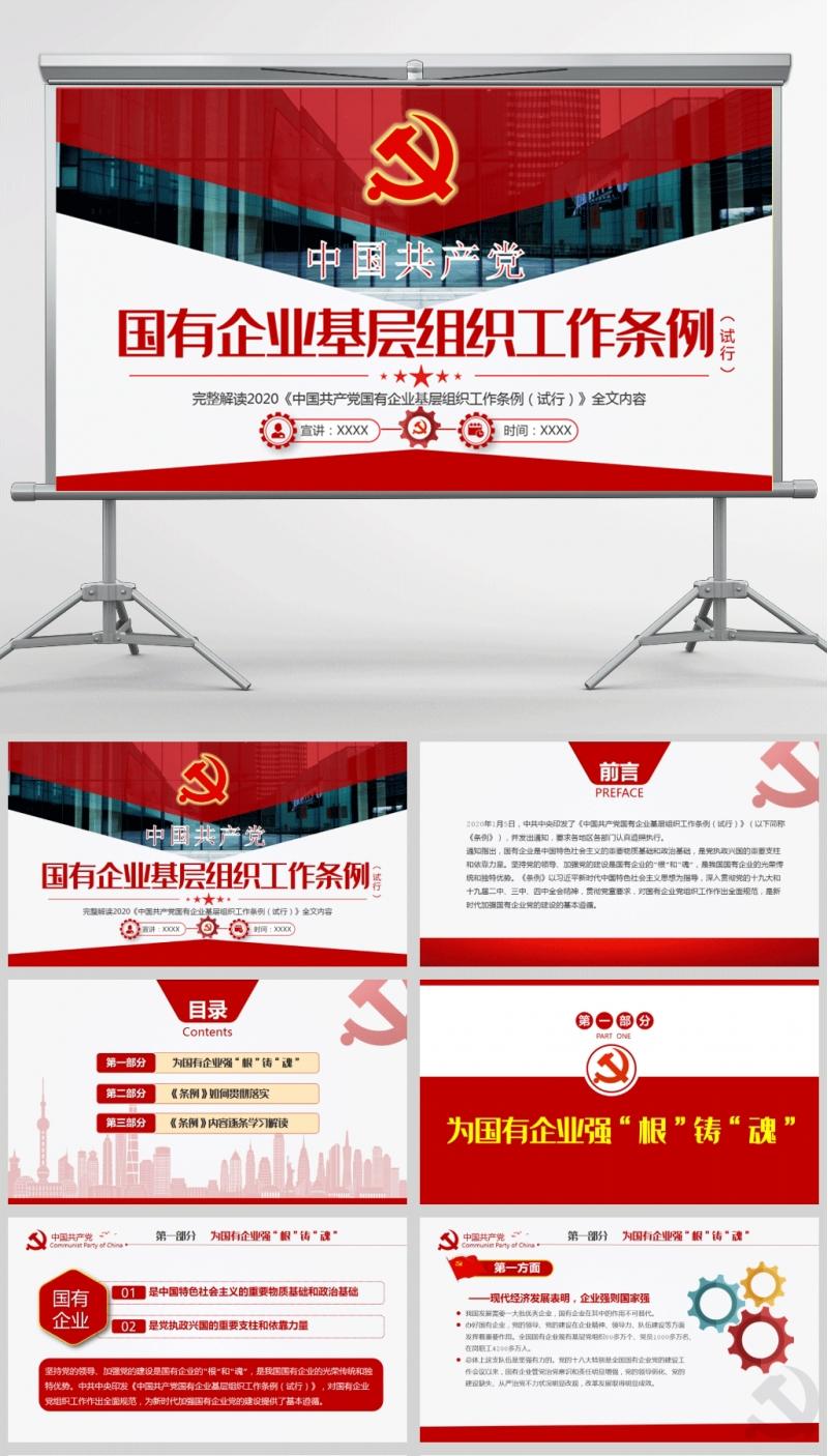 中国共产党国有企业基层组织工作条例PPT模板含讲稿