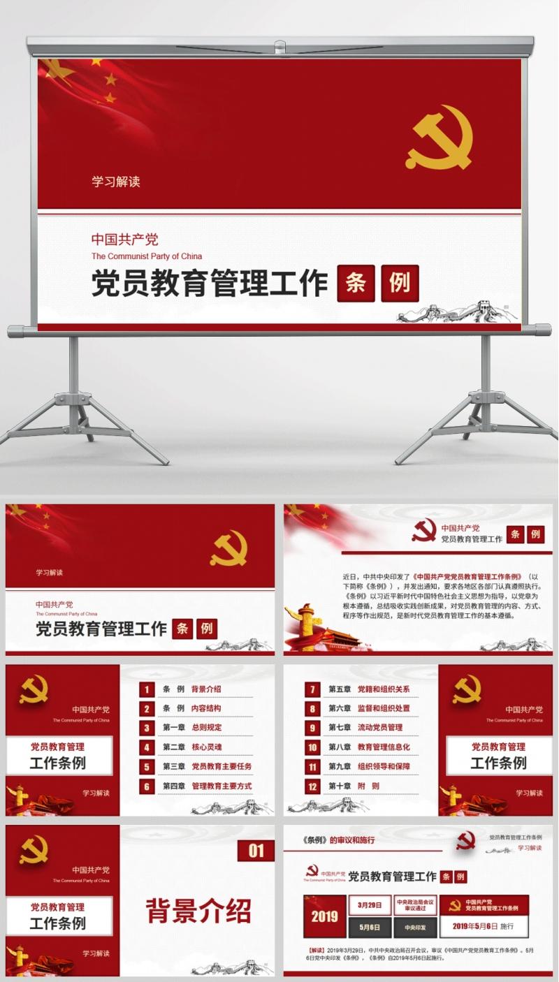 中国共产党党员教育管理工作条例微党课PPT及讲稿