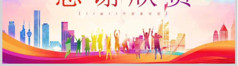 新时代青春之歌传承五四精神纪念五四运动101周年微团课PPT